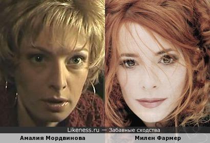 Амалия Мордвинова- Милен Фармер