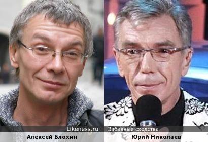 Алексей Блохин и Юрий Николаев