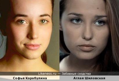 Софья и Аглая похожи
