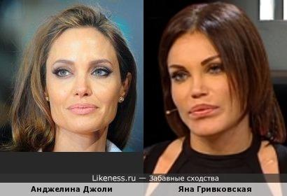 Яна Гривковская Похожа на Анджелину Джоли