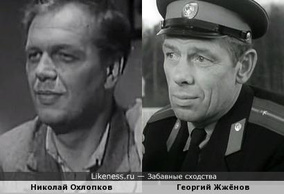 Николай Охлопков и Георгий Жжёнов