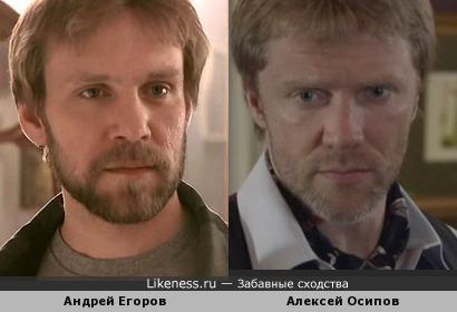 Андрей Егоров и Алексей Осипов