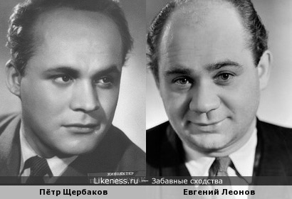Пётр Щербаков и Евгений Леонов