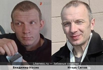 Игорь Сигов на этом фото похож на Владимира Носика