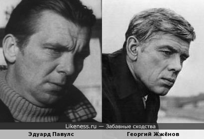 Эдуард Павулс и Георгий Жжёнов