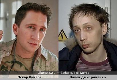 Оскар Кучера и Павел Дмитриченко