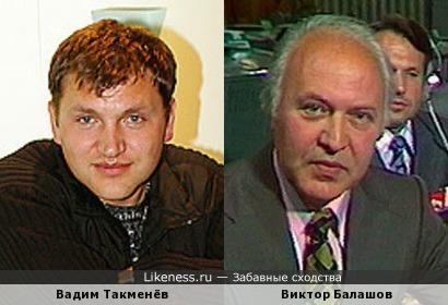 Вадим Такменёв без очков похож на Виктора Ивановича Балашова