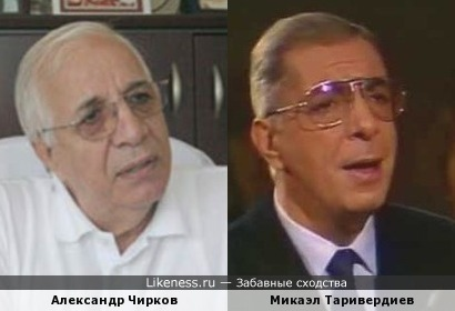 Профессор из Болгарии Александр Чирков и композитор Микаэл Таривердиев похожи