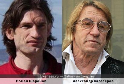 Роман Широков и Александр Кавалеров