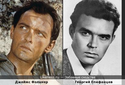 Джеймс Фолкнер и Георгий Епифанцев