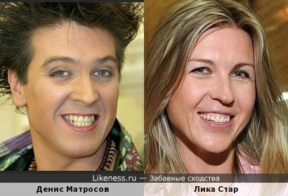 Денис Матросов и Лика Стар