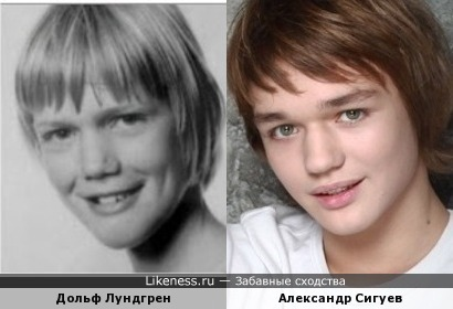 Саша Сигуев похож на Дольфа Лундгрена в детстве