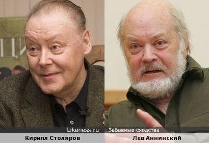 Кирилл Столяров и Лев Аннинский