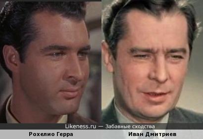 Рохелио Герра и Иван Дмитриев