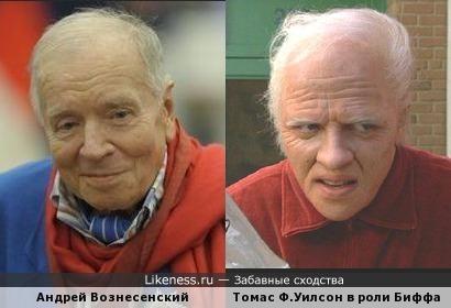 Андрей Вознесенский и Томас Ф.Уилсон в роли Биффа Таннена