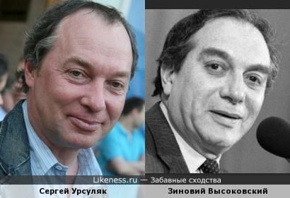 Сергей Урсуляк и Зиновий Высоковский
