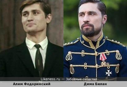 Алим Федоринский и Дима Билан