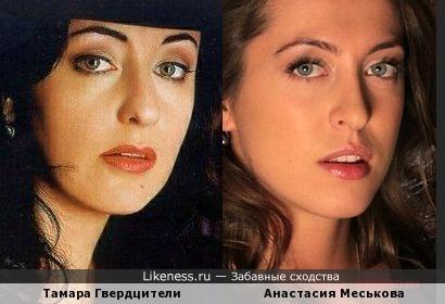 Анастасия Меськова и Тамара Гвердцители