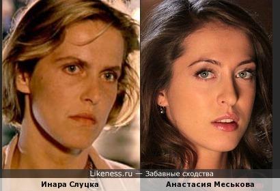 Инара Слуцка и Анастасия Меськова