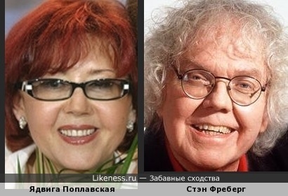 Ядвига Поплавская и Стэн Фреберг