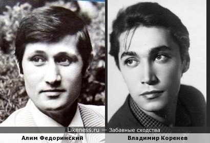 Алим Федоринский и Владимир Коренев
