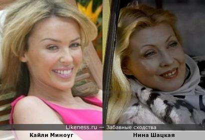 Кайли Миноуг и Нина Шацкая