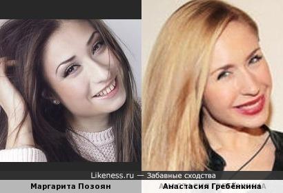 Маргарита Позоян и Анастасия Гребёнкина