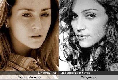 Елена Козина и Мадонна