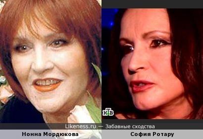Нонна Мордюкова и София Ротару