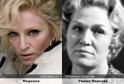 Римма Маркова и Мадонна