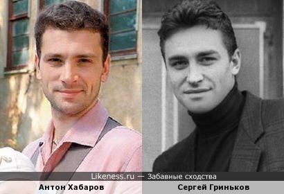 Антон Хабаров и Сергей Гриньков