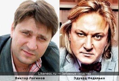 Виктор Логинов и Эдуард Неделько