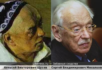 С.В.Михалков и А.В.Щусев на портрете М.И.Нестерова