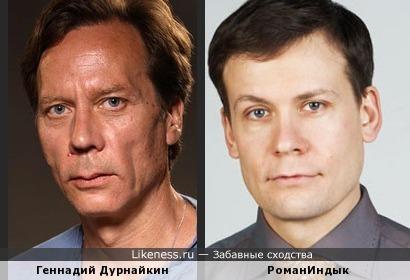 Роман Индык похож на Геннадия Дурнайкина