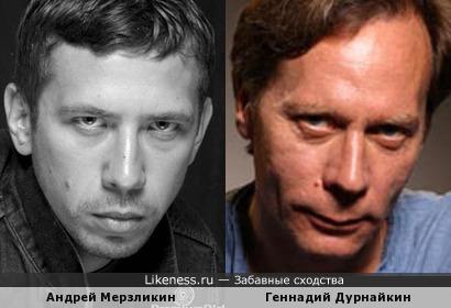 Андрей Мерзликин и Геннадий Дурнайкин