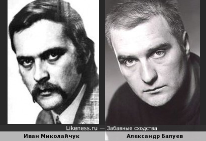 Иван Миколайчук и Александр Балуев