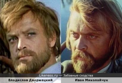 Иван Миколайчук и Владислав Дворжецкий