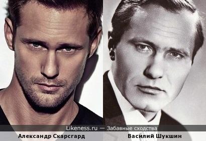 Василий Шукшин и Александр Скарсгард