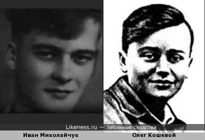 Иван Миколайчук и Олег Кошевой