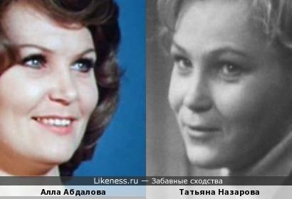 Алла Абдалова и Татьяна Назарова