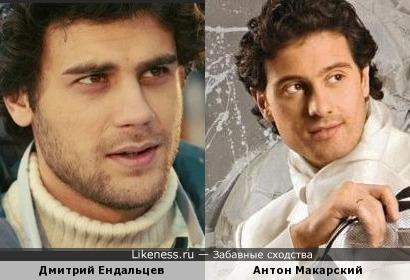 Дмитрий Ендальцев и Антон Макарский