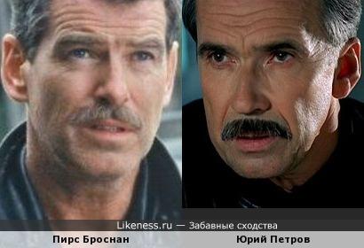 Юрий Петров и Пирс Броснан