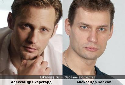 Александр Скарсгард и Александр Волков