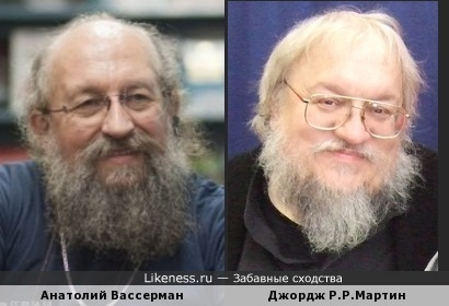 Анатолий Вассерман и Джордж Рэймонд Ричард Мартин