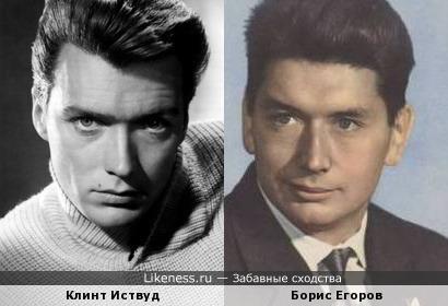 Борис Егоров и Клинт Иствуд