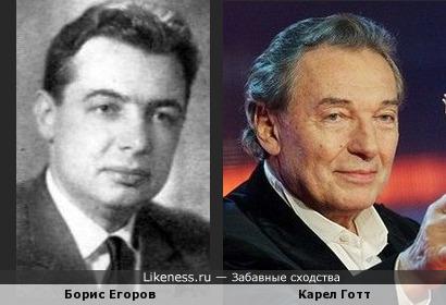 Борис Егоров и Карел Готт