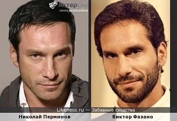 Николай Перминов и Виктор Фазано