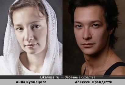 Анна Кузнецова и Алексей Франдетти