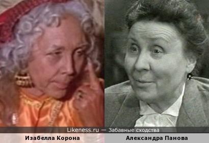 Изабелла Корона и Александра Панова