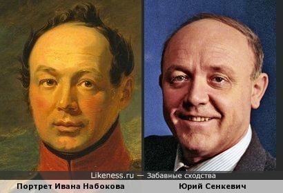 Пртрет Ивана Набокова кисти Джорджа Доу и Юрий Сенкевич